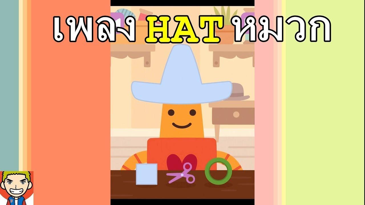 เพลง HAT หมวก