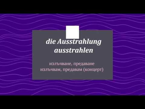 Думи немски урок 32 Aspekte B2