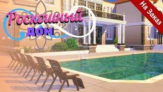 Роскошный дом |Строительство на заказ [The Sims 4]