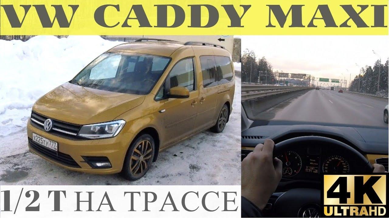 Volkswagen Сaddy на трассе – едет классно, хотя и груженный!