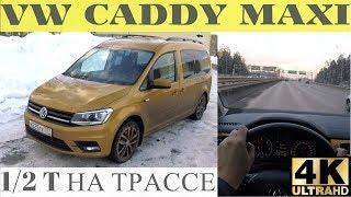 Volkswagen Сaddy на трассе - едет классно, хотя и груженный!