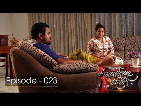 Konkala Dhoni | Episode 23 - (2017-11-09) | ITN