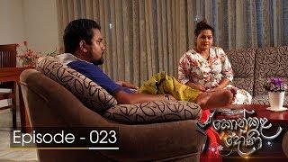 Konkala Dhoni | Episode 23 - (2017-11-09) | ITN Thumbnail