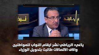 ياغي: الرياطي نشر ارقام النواب للمواطنين والاف الاتصالات طالبت بتحويل الوزراء