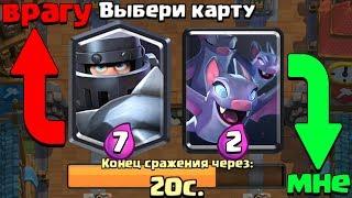 ДАЁМ ПРОТИВНИКУ ДОРОГИЕ КАРТЫ !!! ИСПЫТАНИЕ ЛЕТУЧИХ МЫШЕЙ !!! Clash Royale