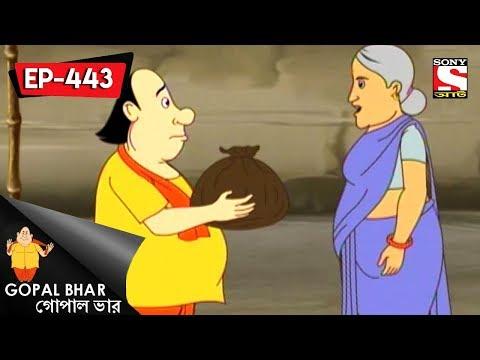 Gopal Bhar (Bangla) - গোপাল ভার - Episode 443 - Jamai Jindabad - 8th October, 2017 thumbnail