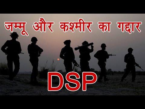 Jammu and Kashmir DSP Tanveer Ahmad gave Pakistan information, suspended