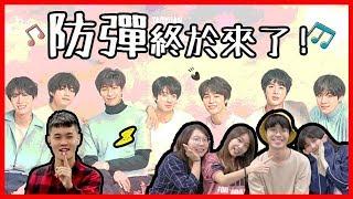 【BTS韓流特輯】你敢自稱是資深阿米嗎?|防彈歌曲猜一猜!BTS這些歌你聽過哪幾首?(留言抽防彈演唱會囉✨)feat.kkk,Kpop