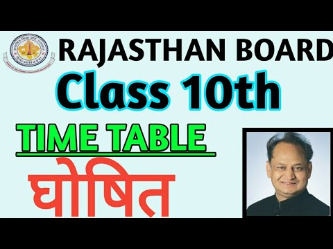 RAJASTHAN BOARD CLASS 10TH TIME TABLE 2019 | RBSE AJMER BOARD CLASS 10TH TIME TABLE 2018-2019 BSER | thumbnail