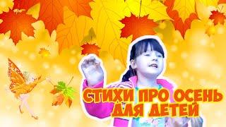 Стихи про осень для детей.