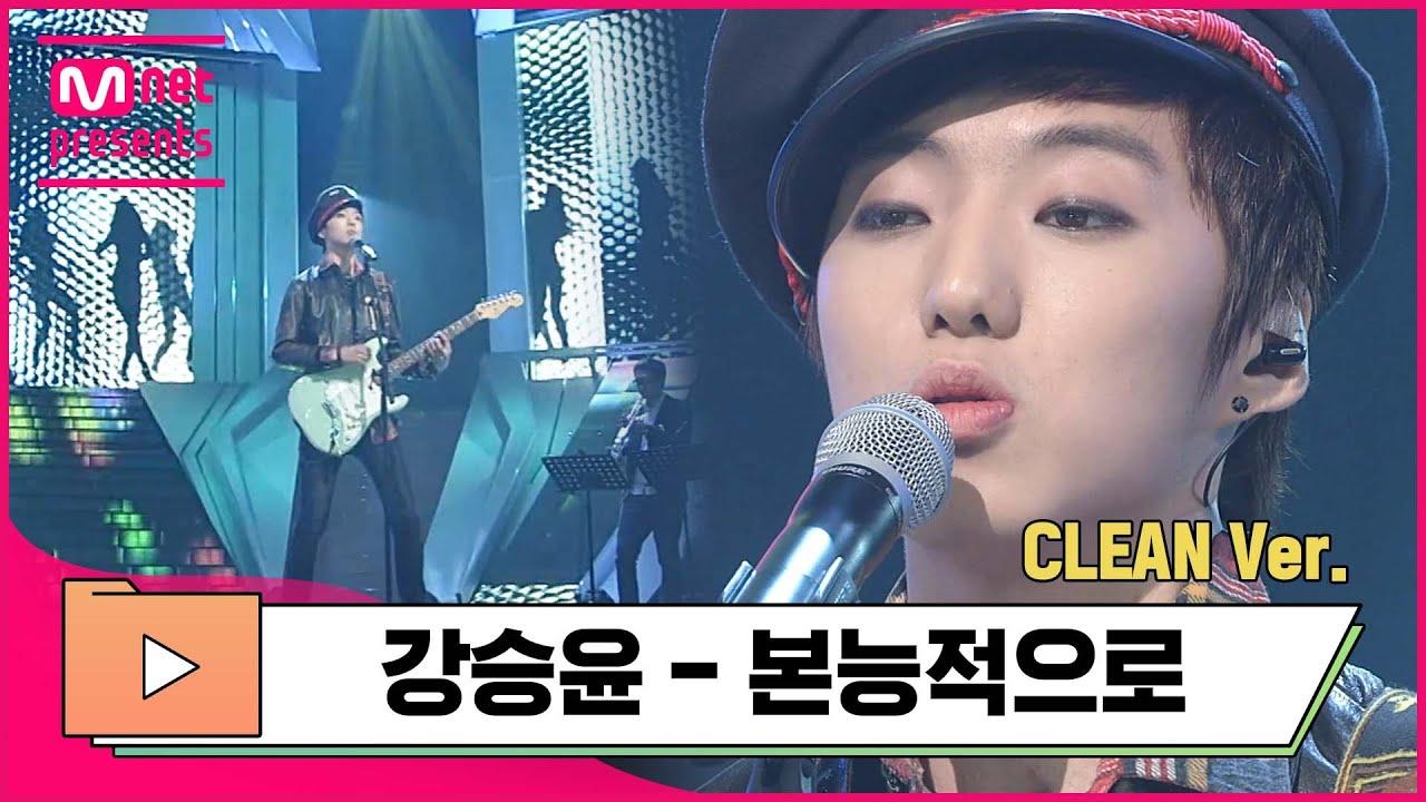 [CLEAN] 강승윤 - 본능적으로 (슈퍼스타K 2 中) | N차 감상 유발 〈무대에 진심인_편〉