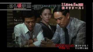 2011/11/23 DVD発売! とおりゃんせ とおりゃんせ ここはどこの 細道じ...