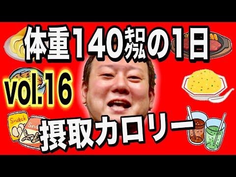 【デブ】体重140kg男の1日摂取カロリーvol.16