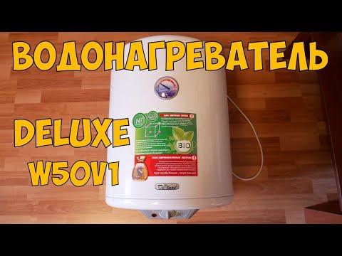 Накопительный водонагреватель DeLuxe W50V1.