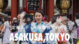 下町情緒溢れる街並みが日本人だけではなく外国人にも愛され、連日観光...