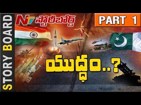 What happens in case of War Between India and Pakistan? || Story Board || Part 1 || NTV