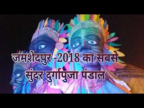 JAMSHEDPUR (ADITYAPUR) DURGA PUJA PANDAL -2018