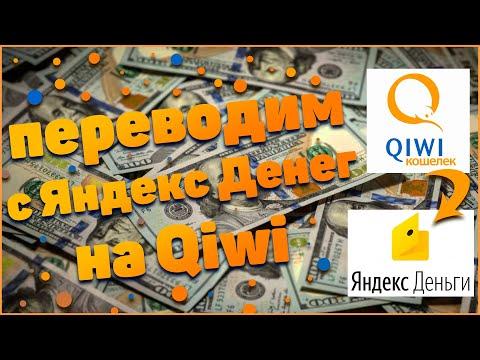 Как с Яндекса перевести на Киви и наоборот (Яндекс Деньги на Киви)