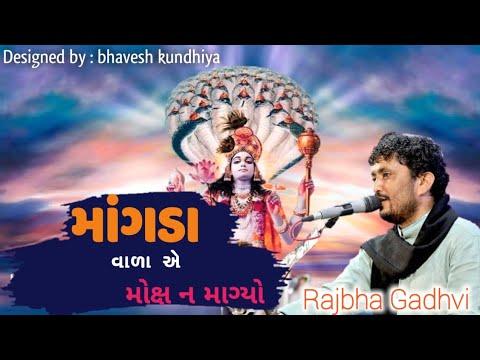 Mangada Vala Ae Mox No Magyo [Rajbha Gadhavi] Live-Mahuva-2018 Part 1