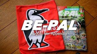 BEPAL付録開封 8月号