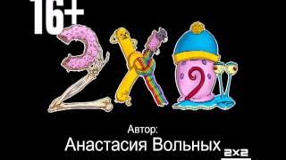 Ребрендинг 2х2(Гэри в шапке Картмана, Nyan Cat, Джейк и пончики — идеальный рецепт логотипа 2х2. Смотрите, вдохновляйтесь, твори..., 2015-08-19T10:29:19.000Z)