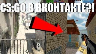 COUNTER-STRIKE ВКОНТАКТЕ - 5 ХУДШИХ КЛОНОВ (Global Offensive, 1.6, CS:GO)