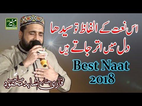 New Naat Sharif 2018 - Qari Shahid Mahmood Best Naats 2018 - Urdu Punjabi Naat 2018 - Muneer Sound