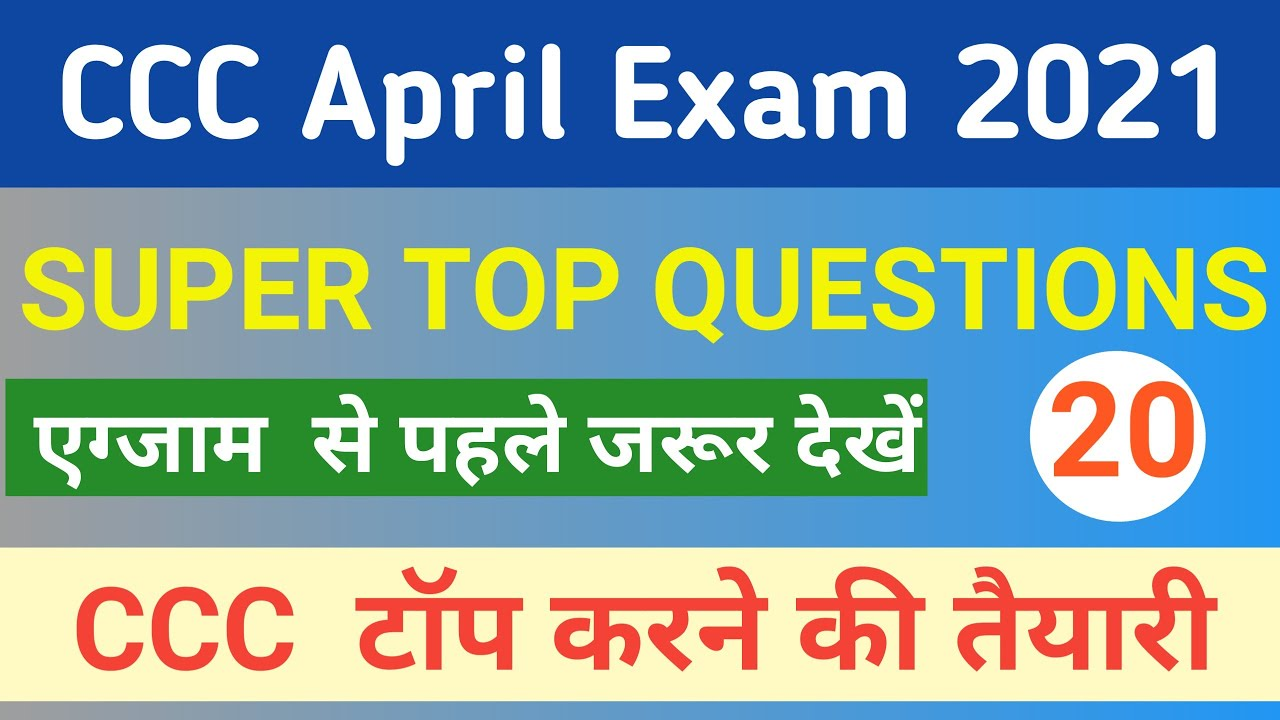 Download CCC Online Test CCC April Exam 2021 | Very Important Questions  for CCC Exam Preparation