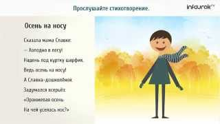 Видеоурок русскому языку
