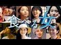 本音満載!人生に貪欲で食欲旺盛な女たち/映画『食べる女』予告編