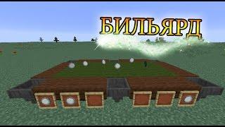 Minecraft - Обучение. Бильярдный стол. Как построить бильярд? Как сделать бильярд?