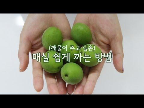 매실 쉽게 까는 방법 (How To Peel a Japanese Apricot