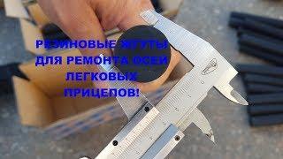 Про Гумки для осі - джгути для ремонту гумово-джгутовий осей легкових причепів на РЖП