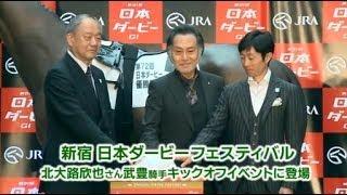 日本中央競馬会は、6月1日開催の「 東京優駿 ( 第 81回日本ダービー)」...