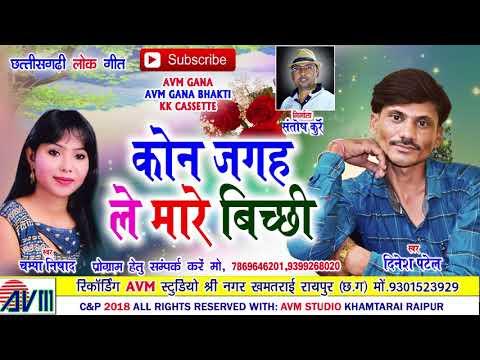दिनेश पटेल-Cg Song-Kon Jagah Le Mare Bichchhi-Dinesh Patel-Champa Nishad-New Chhattisgarhi Geet 2018