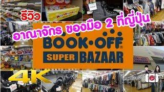 เที่ยวญี่ปุ่น 🔴 รีวิวอาณาจักรของมือ 2 ที่ญี่ปุ่น Book-off Super Bazaar - 4K