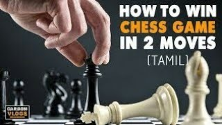 How To Win Chess In 2 Moves Tamil)(தமிழ்)