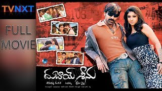 DUBAISEENU FULL MOVIE/RAVITEJA/NAYANATHARA/SRINUVYTLA/MANISHARMA