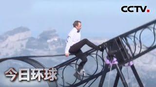 [今日环球] 悬崖秀技 杂技演员3000米高空挑战绝技   CCTV中文国际