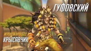 Гуфовский - Обзор героев Overwatch: Крысавчик