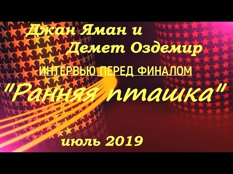 интервью перед финалом Ранняя пташка июль 2019 Interview Before Finals Erkenci Kus Subtitles