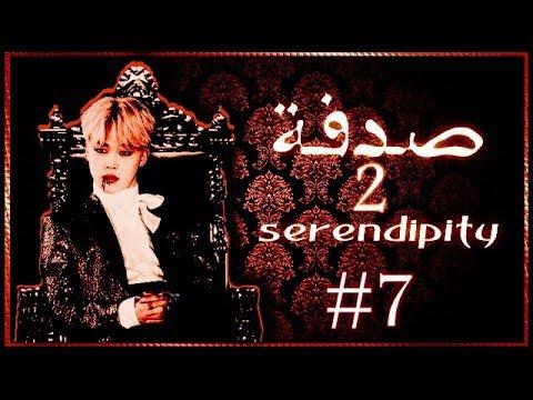serendipity      رواية صــدفة - جزء الثاني     # القتل