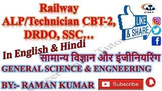 GENERAL SCIENCE & ENGNEERING || FOR Railway ALP/Technician CBT-2, DRDO, SSC…