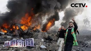 [中国新闻] 新闻链接:美中东政策进一步激化巴以冲突 | CCTV中文国际