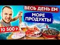 Весь день Ем Морепродукты на 10 500 рублей