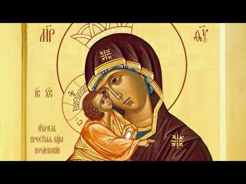 5 августа празднование - Почаевской иконы Божией Матери!