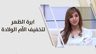 د. تمام الحسبان - ابرة الظهر epidural لتخفيف الآم الولادة