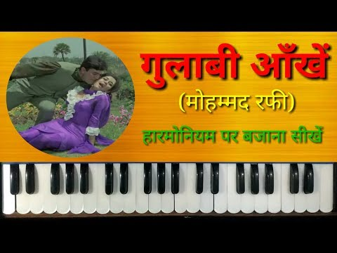 gulabi-aankhen-on-harmonium-|-piano-|-bollywood-song-on-harmonium