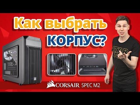 Как Правильно Выбрать Корпус для Компьютера? ✔ Какой Корпус Выбрать для Игрового ПК?