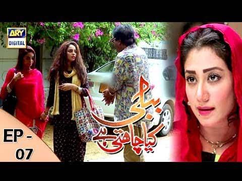 Bubbly Kya Chahti Hai - Episode 07 - 8th November 2017 - ARY Digital Drama